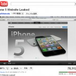 iPhone 5 Website Leaked! (Youtube)