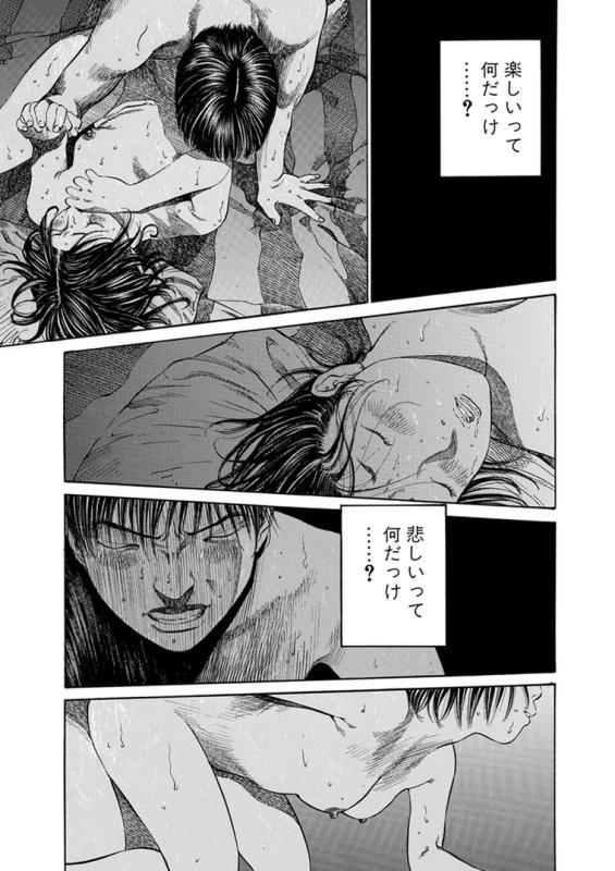 再読:ブラックジャックによろしく「#052 薄れていく感覚」