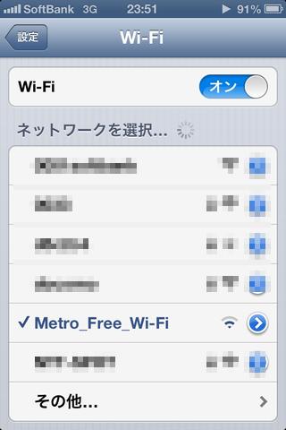 東京メトロがいつの間にか無料公衆無線LANサービスを始めていた