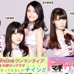 9nine OFFICIAL SITE