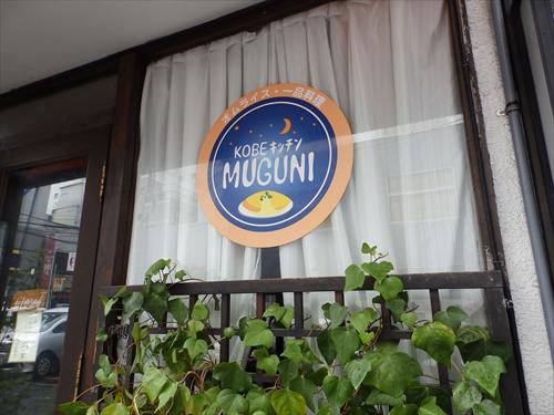 muguni-10_R